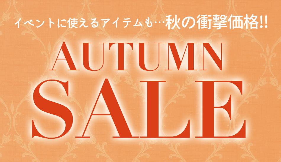 10月号セール