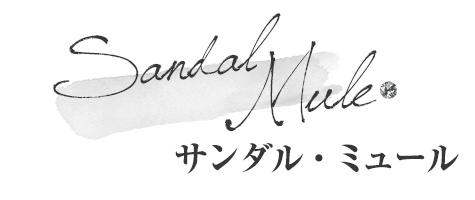 サンダル・ミュール