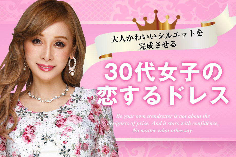 30代恋するドレス