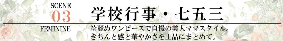 参観日・ママ会