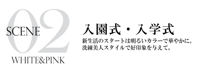 入園・入学式